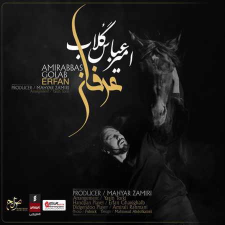 photo ۲۰۱۹ ۱۲ ۲۴ ۱۹ ۰۵ ۳۹ دانلود آهنگ امیر عباس گلاب عرفان