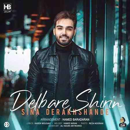 Sina Derakhshande Delbare Shirin دانلود آهنگ سینا درخشنده دلبر شیرین