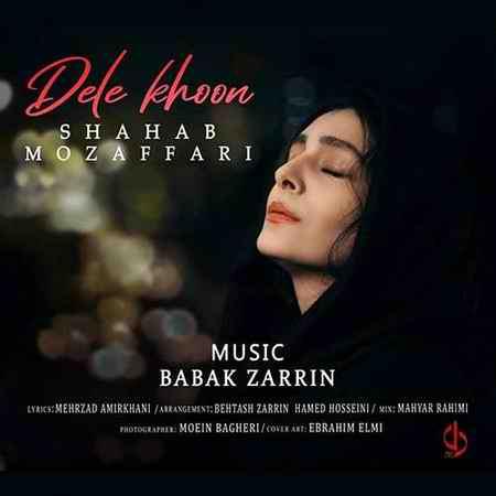 Shahab Mozaffari Dele Khoon دانلود آهنگ شهاب مظفری دل خون