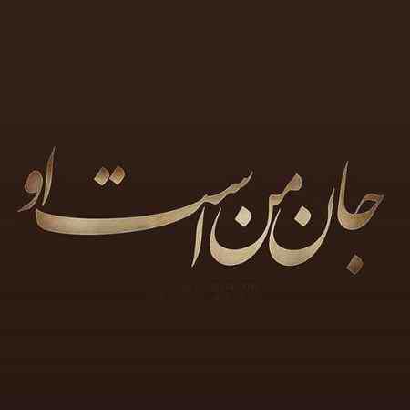 شعر جان من است او از دیوان شمس مولوی 4 دانلود آهنگ سینا سرلک جان من