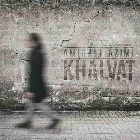 Amirali Azimi Khalvat دانلود آهنگ امیرعلی عظیمی خلوت