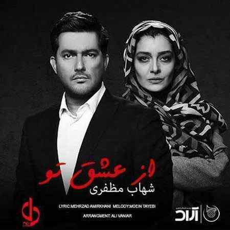 Shahab Mozaffari Az Eshgh To دانلود آهنگ شهاب مظفری از عشق تو