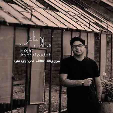 Hojat Ashrafzadeh Mokhatabe Khaas دانلود آهنگ حجت اشرف زاده مخاطب خاص