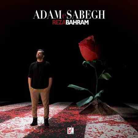 Reza Bahram Adame Sabegh 1 دانلود آهنگ پر پر کردم گل باغ غرورم را تا در دستان تو باشد