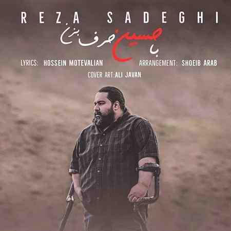 Reza Sadeghi Ba Hossein Harf Bezan دانلود آهنگ رضا صادقی با حسین حرف بزن