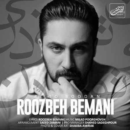Roozbeh Bemani Bi To Boodan دانلود آهنگ روزبه بمانی بی تو بودن