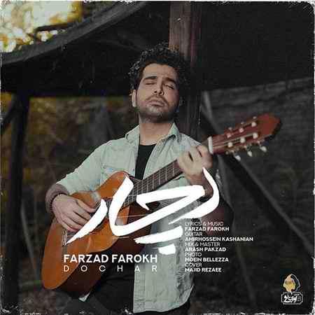 Farzad Farokh Dochar دانلود آهنگ فرزاد فرخ دچار