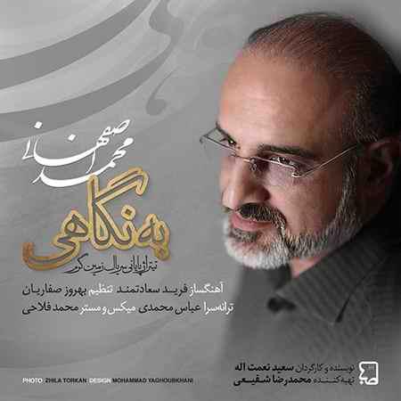 Mohammad Esfahani Be Negaahi دانلود آهنگ محمد اصفهانی به نگاهی