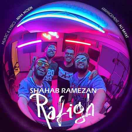 Shahab Ramezan Refigh دانلود آهنگ شهاب رمضان رفیق