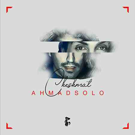 Ahmad Solo Cheshat 1 دانلود آهنگ احمد سلو چشات