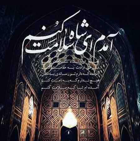 hr دانلود آهنگ آمدم ای شاه سلامت کنم محمد اصفهانی