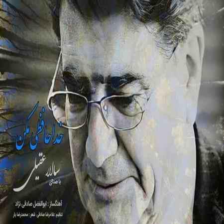 salar aghili khodahafezi makon 2020 10 15 17 51 59 دانلود آهنگ سالار عقیلی خداحافظی مکن