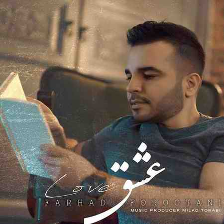 Farhad Forootani Eshgh دانلود آهنگ فرهاد فروتنی عشق