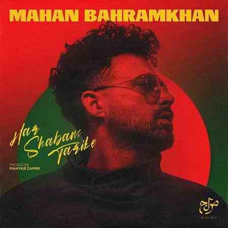 Mahan Bahram Khan Har Shabam Tarike دانلود آهنگ ماهان بهرام خان هر شبم تاریکه