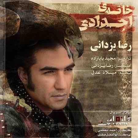 Reza Yazdani Khaneye Ajdadi دانلود آهنگ رضا یزدانی خانه اجدادی