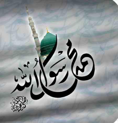 uiy دانلود آهنگ شاد محمد رسول الله