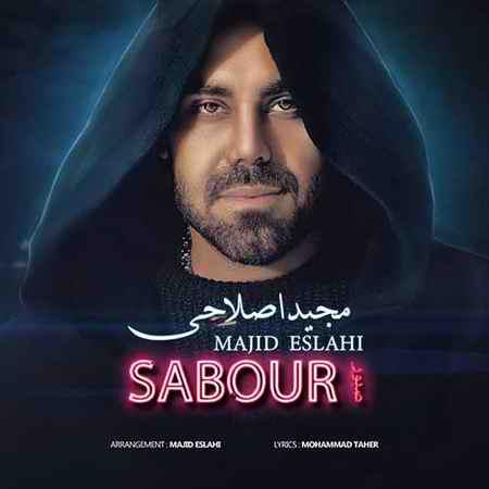 Majid Eslahi Sabour دانلود آهنگ مجید اصلاحی صبور