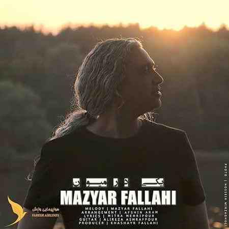 Mazyar Fallahi Yeki Dar Mioon دانلود آهنگ مازیار فلاحی یکی در میون