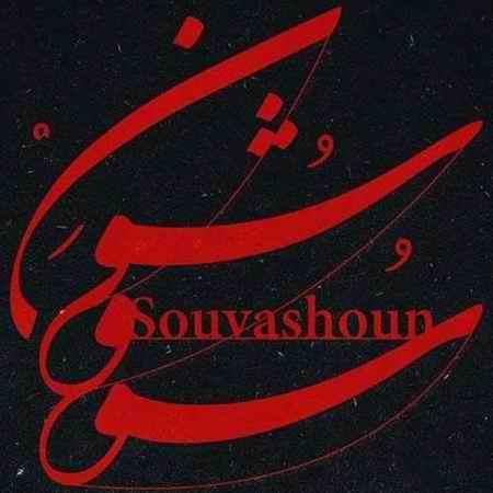 Homayoun Shajarian Souvashoun دانلود آهنگ همایون شجریان سووشون
