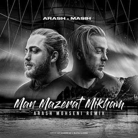 Masih Arash AP Man Mazerat Mikham Remix دانلود ریمیکس مسیح و آرش من معذرت میخوام