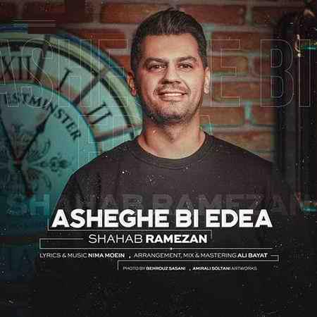 Shahab Ramezan Asheghe Bi Edea دانلود آهنگ شهاب رمضان عاشق بی ادعا