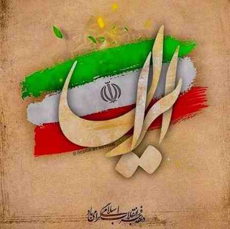 kty 1 دانلود آهنگ بهمن خونین جاویدان تا ابد زنده بادا قرآن