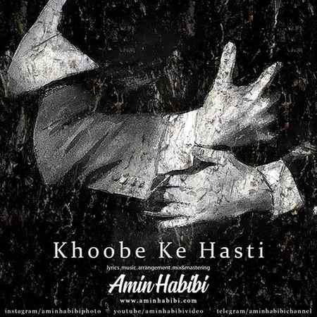 Amin Habibi Khoobe Ke Hasti دانلود آهنگ امین حبیبی خوبه که هستی