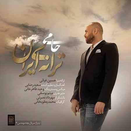 Hamid Hami Taraneye Iran دانلود آهنگ حمید حامی ترانه ی ایران