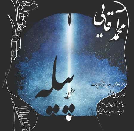 Mohammad Aghaei Pile دانلود آهنگ محمد آقایی پیله