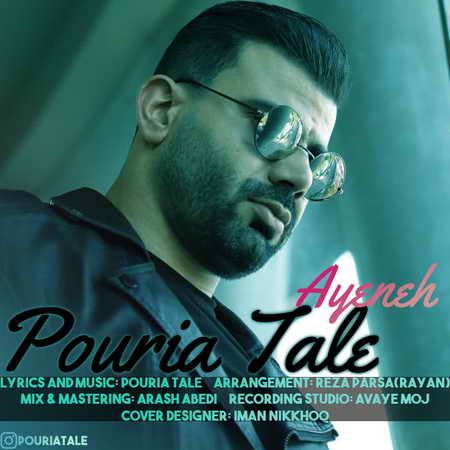 Pouria Tale Ayeneh دانلود آهنگ پوریا طالع آینه