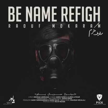raouf mokaram be name refigh 2021 04 15 20 48 42 دانلود آهنگ بکش راحتم کن به رسم رفاقت