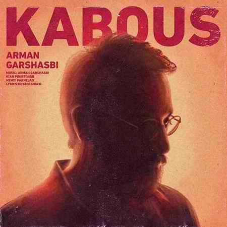 Arman Garshasbi Kabous دانلود آهنگ چارتار کابوس