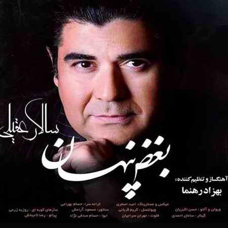 Salar Aghili Boghze Penhan دانلود آهنگ سالار عقیلی بغض پنهان