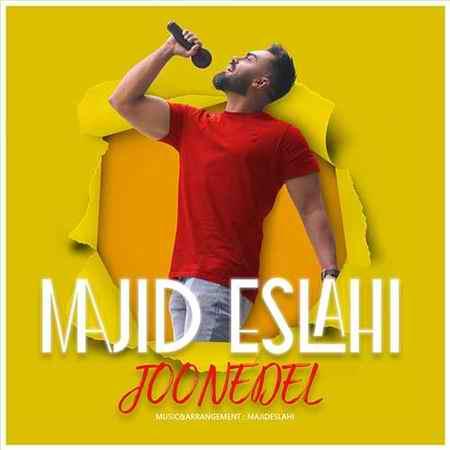 Majid Eslahi Joone Del دانلود آهنگ مجید اصلاحی جون دل