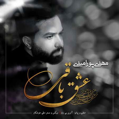Mehdi Pouromidi Eshghe Baghi دانلود آهنگ مهدی پورامیدی عشق باقی