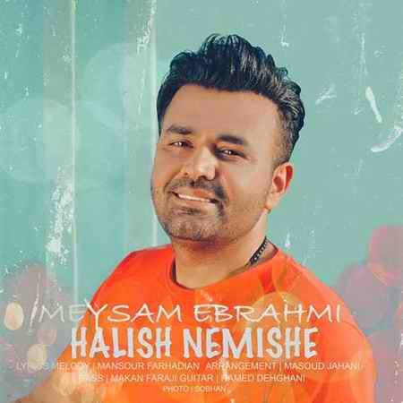 Meysam Ebrahimi Halish Nemishe دانلود آهنگ میثم ابراهیمی حالیش نمیشه