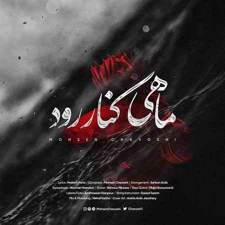 Mohsen Chavoshi Mahi Kenare Rood دانلود آهنگ محسن چاوشی ماهی کنار رود
