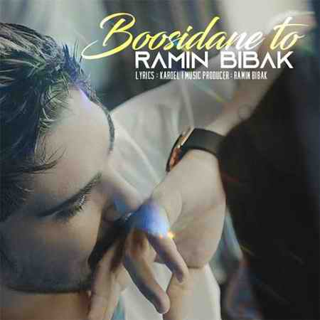 Ramin Bibak Boosidane To دانلود آهنگ رامین بی باک بوسیدن تو