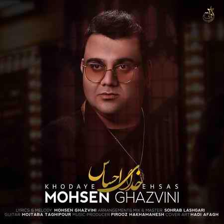 Khodaye Ehsas دانلود آهنگ محسن قزوینی خدای احساس