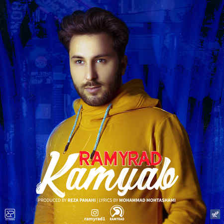 Ramyrad Kamyab دانلود آهنگ رامیراد کمیاب
