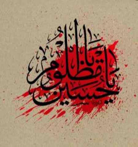 hr دانلود نوحه یاس میگوید حسین احساس میگوید حسین