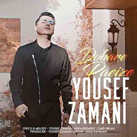 Yousef Zamani Dobare Paeize دانلود آهنگ یوسف زمانی دوباره پاییزه