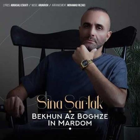 Sina Sarlak Bekhun Az Boghze In Mardom دانلود آهنگ سینا سرلک بخون از بغض این مردم